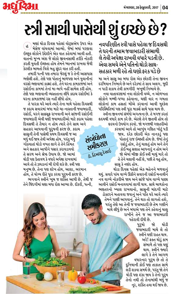 Gips director Dr. Himanshu Desai's regular column in Madhurima Divyabhaskar, Tuesday