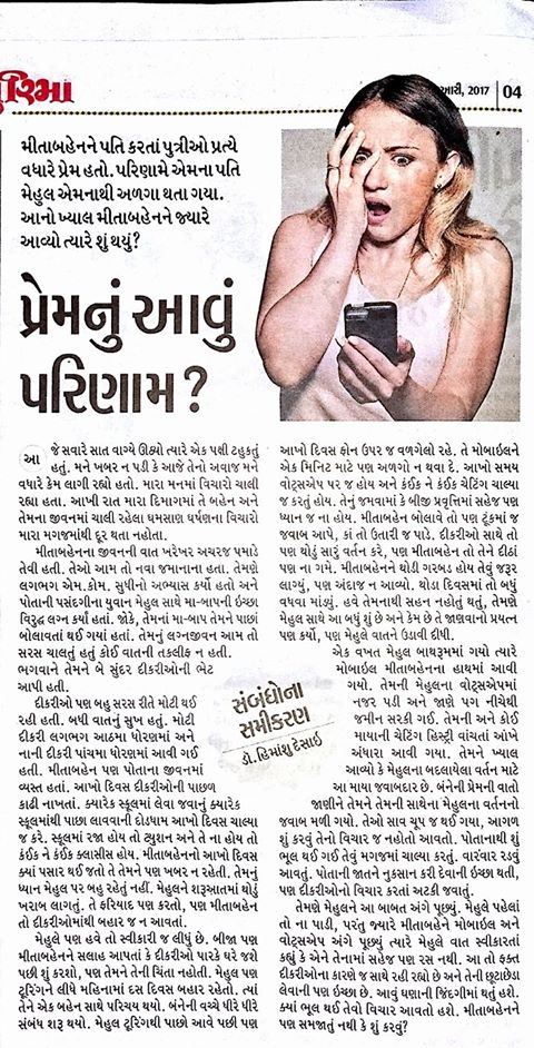 Gips director Dr. Himanshu Desai's regular column in Mathurima Divyabhaskar, Tuesday