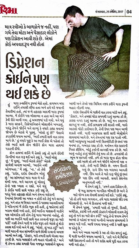 Gips director Dr. Himanshu Desai regular column in Madhurima Divyabhaskar, Tuesday